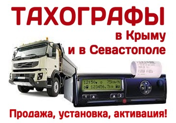 Тахографы: установка, активация, калибровка , фото — «Реклама Севастополя»