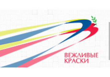 """Краски, лаки, декоративные штукатурки, огнезащита в Севастополе - Компания """"Вежливые краски"""", фото — «Реклама Севастополя»"""