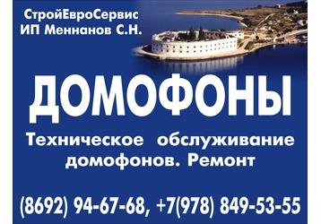 """Компания """"СтройЕвросервис"""", монтаж, техническое обслуживание и ремонт домофонов в Севастополе, фото — «Реклама Севастополя»"""