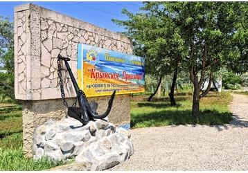 Пансионат «Крымское Приазовье»: все для качественного лечения и отдыха!, фото — «Реклама Крыма»