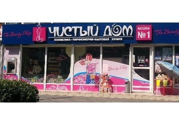 Требуются сотрудники в сеть магазинов бытовой химии «Чистый дом», фото — «Реклама Севастополя»