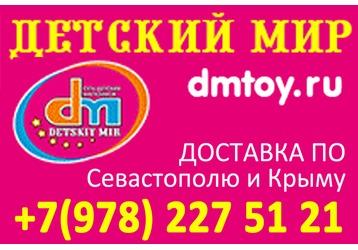 Качественные товары для детей любого возраста с доставкой по Крыму! , фото — «Реклама Севастополя»