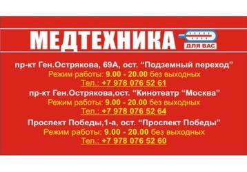 Большой выбор медтехники и средств реабилитации в Севастополе, фото — «Реклама Севастополя»