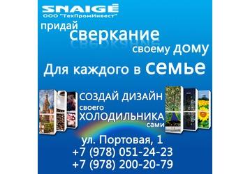 Холодильники и морозильная техника SNAIGE – европейское качество, доступная цена! , фото — «Реклама Севастополя»