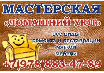 Перетяжка и ремонт мягкой мебели – качественно и недорого! , фото — «Реклама Севастополя»