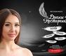 Мастерская красоты Дианы Нестеренко: быть красивой – это просто!, фото — «Реклама Севастополя»