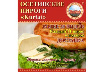 Осетинские пироги – настоящий праздник вкуса! , фото — «Реклама Севастополя»
