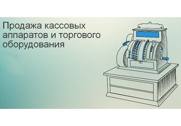 Оборудование для ЕГАИС, ККТ, POS-терминалы и другие средства автоматизации: продажа и обслуживание! , фото — «Реклама Севастополя»