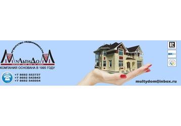 Профессиональное решение любых вопросов по недвижимости – АН «Мультидом», фото — «Реклама Севастополя»