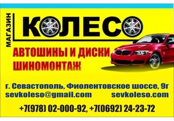 Магазин «Колесо»: правильная «обувь» для Вашего автомобиля по доступной цене!, фото — «Реклама Севастополя»