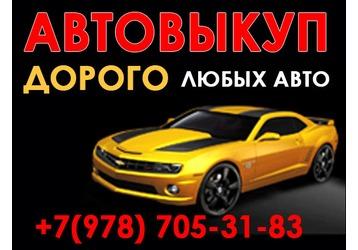Выкуп любых автомобилей – быстро, дорого, надежно! , фото — «Реклама Севастополя»