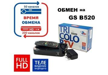 Уникальное предложение – замена устаревшего оборудования Триколор ТВ на современное «Триколор ТВ Full HD»!, фото — «Реклама Севастополя»