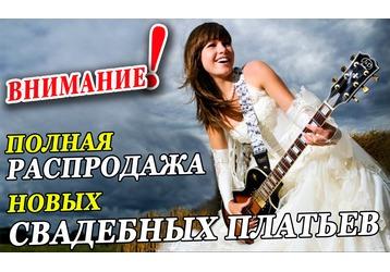 Салон «Катерина» - выйди замуж королевой! Шикарные платья по супер цене! , фото — «Реклама Севастополя»