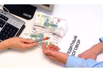 Как получить кредит в Евпатории, фото — «Реклама Евпатории»