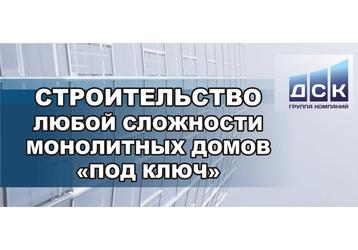 ДСК – группа компаний, помогающая вам строить!, фото — «Реклама Красногвардейского»