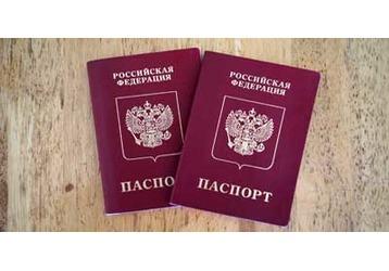 Где и как получить паспорт в Евпатории, фото — «Реклама Евпатории»