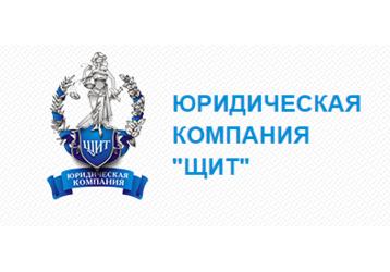 Компания «Щит» в Севастополе - защитите свои права и интересы грамотно, фото — «Реклама Севастополя»