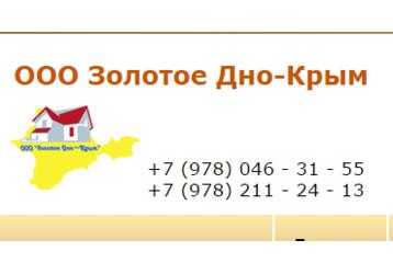 «Золотое Дно-Крым» - лучший «ракушечник» и изделия из него по самым приятным ценам, фото — «Реклама Крыма»