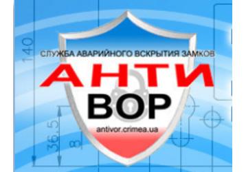 Аварийное вскрытие замков от компании «Анти Вор» - экстренная помощь в любое время суток, фото — «Реклама Севастополя»
