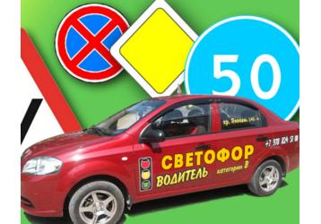 Автошкола «Светофор» - большой опыт в успешной подготовке водителей категории «В», фото — «Реклама Симферополя»