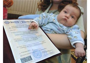 Как оформить материнский капитал в Керчи?, фото — «Реклама Керчи»