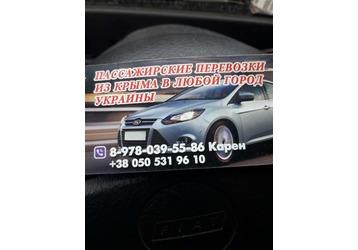 Поездки в любой город Украины! Скидки! Без  пешего  перехода через  границы!, фото — «Реклама Севастополя»