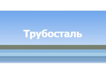 Компания «Трубосталь» - качественные стальные трубы для любых отраслей промышленности, фото — «Реклама Севастополя»
