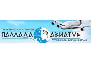 «ПАЛЛАДА-АВИАТУР» - путешествовать с нами выгодно!, фото — «Реклама Севастополя»