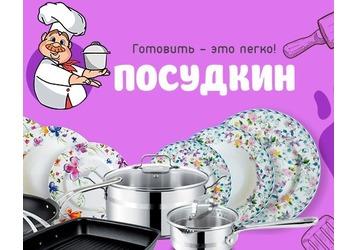 Посуда в Крыму – интернет магазин «Посудкин», оптом и в розницу, качественная и красивая, фото — «Реклама Крыма»