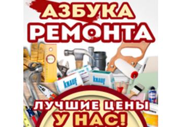 Стройматериалы в Евпатории  - магазин «Азбука ремонта», максимальный ассортимент по низким ценам, фото — «Реклама Евпатории»