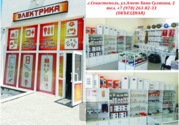 Электрика по оптовым ценам  в Севастополе – все в наличии!, фото — «Реклама Севастополя»