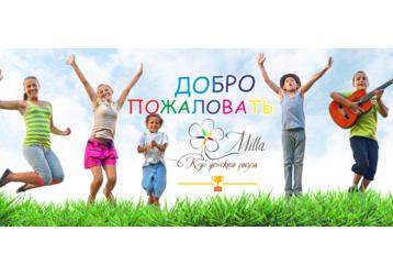 Обучение английскому языку детей в Севастополе – английский детский клуб «Mila», фото — «Реклама Севастополя»
