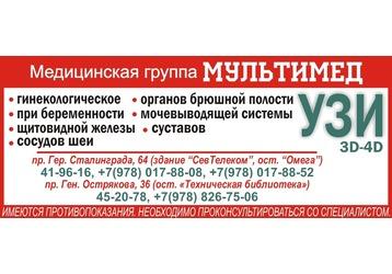 Качественная УЗИ-диагностика от врачей, которым доверяют!, фото — «Реклама Севастополя»