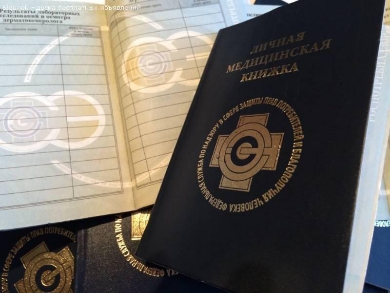 Медицинская книжка в симферополе оформить белоруссия постановка на миграционный учет