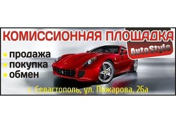 Срочный выкуп автомобилей в Севастополе – «Автостайл»: по-настоящему выгодное предложение!, фото — «Реклама Севастополя»