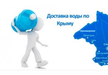 Доставка воды в Севастополе – компания «Альфа и Омега», почувствуйте чудотворную силу природного артезианского источника, фото — «Реклама Севастополя»