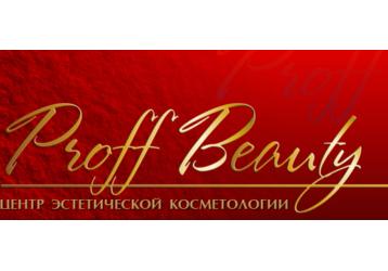 Эстетическая косметология в Крыму – «Профф-Бьюти»: профессиональная забота о красоте вашей кожи, фото — «Реклама Крыма»