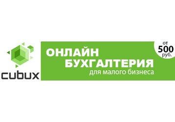 Бухгалтерские услуги онлайн от  компании «Бухгалтерское бюро». Мы занимаемся бухгалтерией более 20 лет!, фото — «Реклама Крыма»