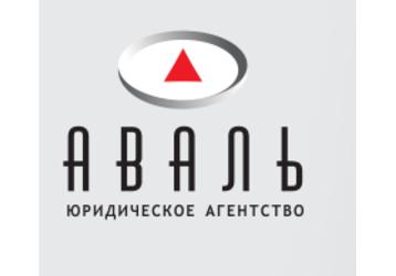 «ЮРИДИЧЕСКОЕ АГЕНТСТВО АВАЛЬ» в Севастополе - квалифицированная юридическая помощь в любой ситуации, фото — «Реклама Севастополя»