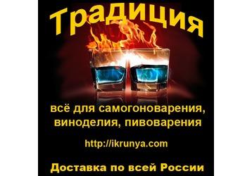 Оборудование для самогоноварения в Симферополе – торговый дом «Традиция», качество  и доступность!, фото — «Реклама Крыма»