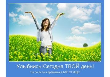 Для оптимистов открыты двери всех возможностей!, фото — «Реклама Севастополя»