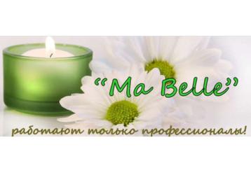 Кабинет ухода за лицом и телом «Ma Belle» в Севастополе, ваша красота и здоровье в наших руках!, фото — «Реклама Севастополя»