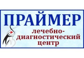 """Лечение и диагностика организма в Крыму - """"Праймер"""": доступные цены, высочайшее качество, фото — «Реклама Крыма»"""
