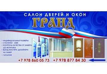 Окна и двери в Севастополе – студия «Гранд»: производство, дизайн, установка недорого и с гарантией, фото — «Реклама Севастополя»