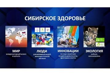 Товары для здоровья и красоты в Севастополе - корпорация «Сибирское здоровье», качество от природы!, фото — «Реклама Севастополя»