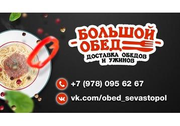 Доставка обедов в Севастополе - «Большой обед», вкусно, недорого, доставка бесплатно! , фото — «Реклама Севастополя»