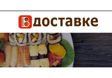 Единая доставка еды в Севастополе – «ВДоставке»: заказ любых блюд быстро и без комиссии!, фото — «Реклама Севастополя»