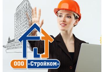 Капитальное строительство, реконструкция, отделочные работы в Севастополе – «Стройком», фото — «Реклама Севастополя»