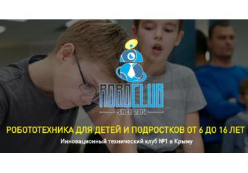 Робототехника в Крыму – «Робоклуб»: первый шаг на пути к будущему!, фото — «Реклама Крыма»