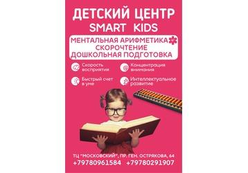 Ментальная арифметика в Севастополе - центр «SmartyKids», в помощь гармоничному развитию ребенка, фото — «Реклама Севастополя»